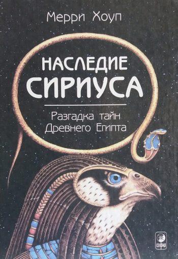 Мерри Хоуп. Наследие Сириуса. Разгадка тайн Древнего Египта