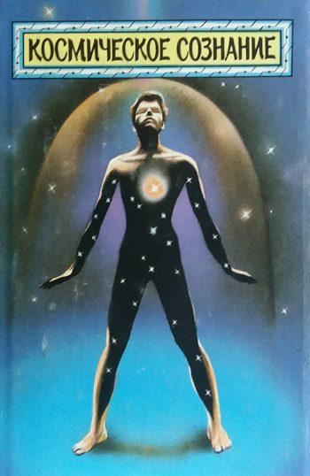 Ричард Бекк/ П. Брэнтон/ П. Мюльфорд/ Г. Дрессер. Космическое сознание. Сборник работ