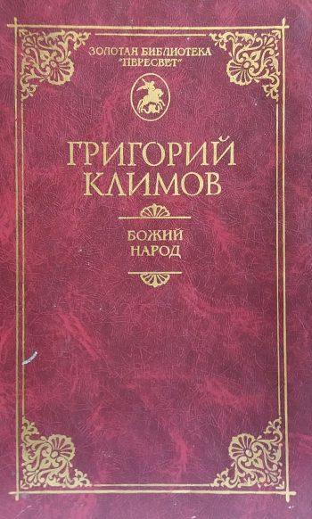 Григорий Климов. Божий народ