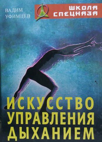 В. Уфимцев. Искусство управления дыханием