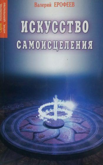 Валерий Ерофеев. Искусство самоисцеления