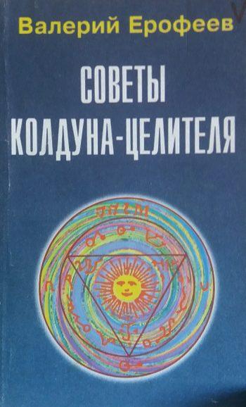 Валерий Ерофеев. Советы колдуна-целителя