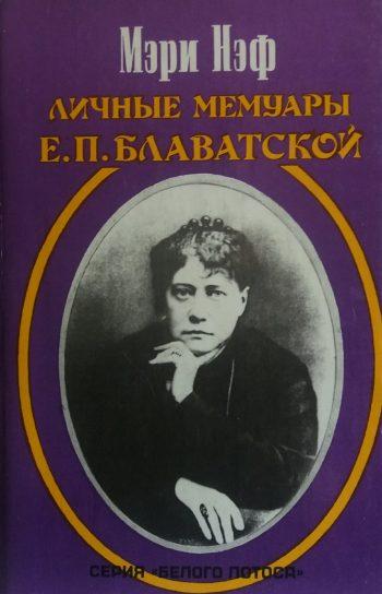 Мэри Нэф. Личные мемуары Е. П. Блаватской