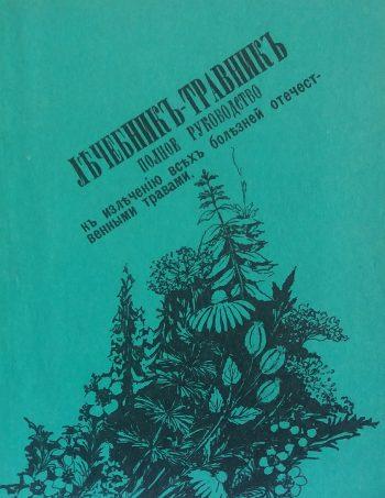 Н. Григорьев. Лечебник-травник. Полное руководство по излечению