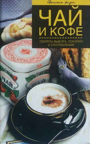И. Иофина. Чай и кофе. Секреты выбора, покупки и употребления