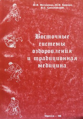 Ю. Метешкин. Восточные системы оздоровления и традиционная медицина