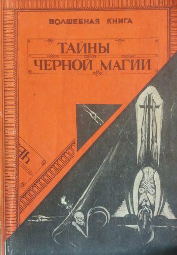 Волшебная книга. Тайны черной магии.