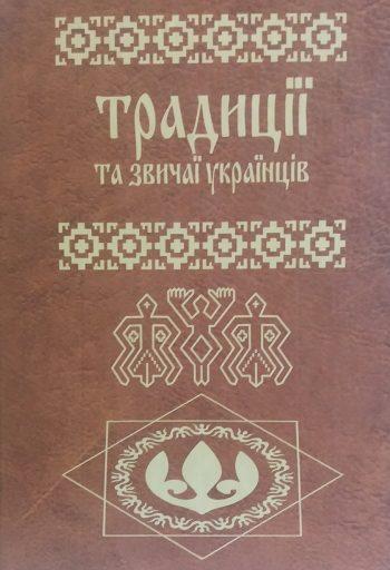 І. Квасниця. Традиції та звичаї українців