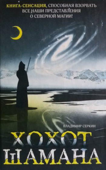 Владимир Серкин. Хохот шамана