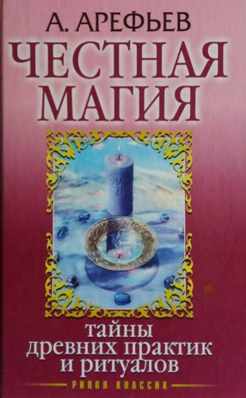 А. Арефьев. Честная магия. Тайны древних практик и ритуалов