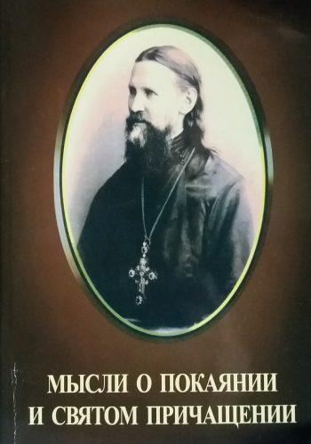 Иоанн Кронштадтский. Мысли о покаянии и святом причащении