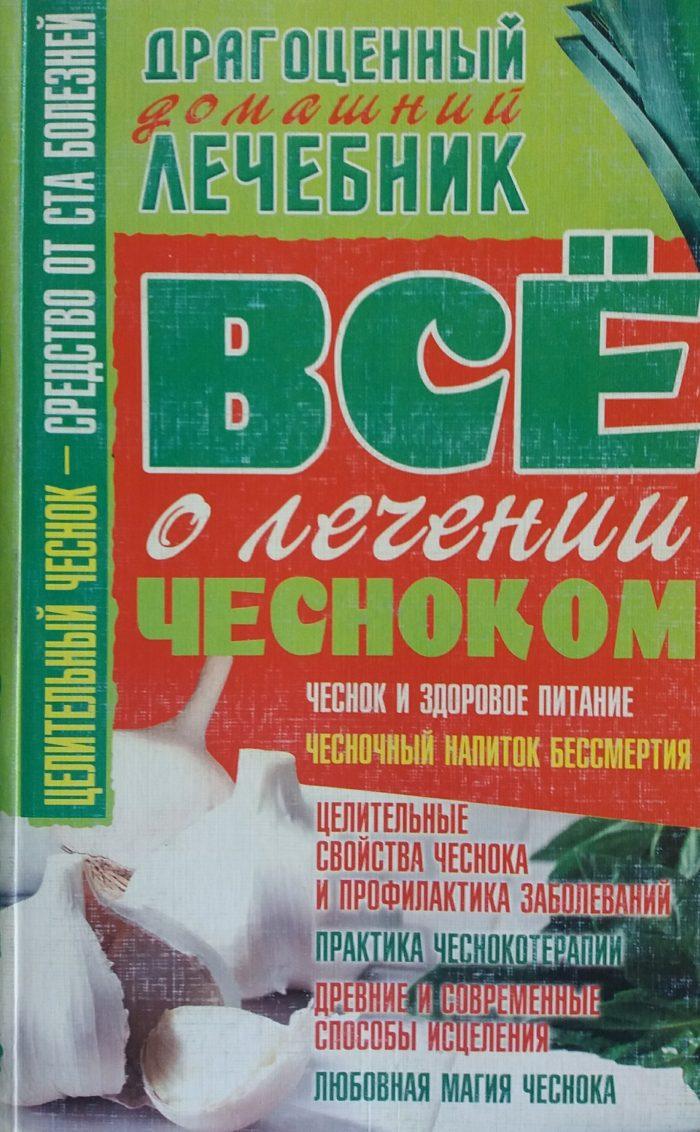 В. Пономарев. Все о лечении чесноком.