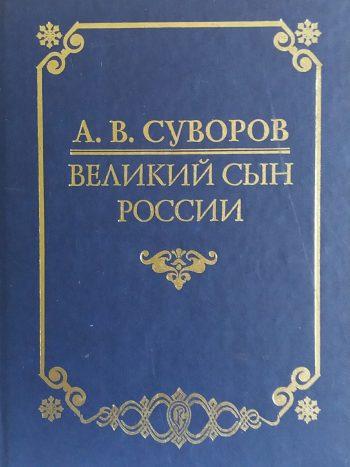 А. Адов. А. В. Суворов - великий сын России