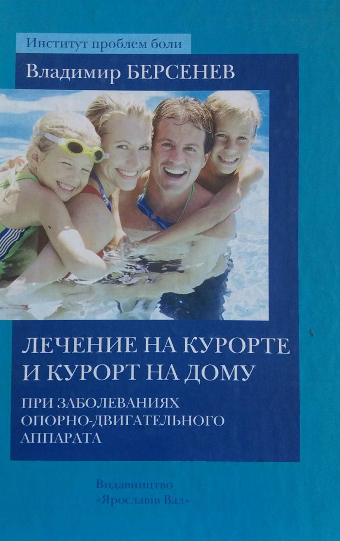 В. Берсенев. Лечение на курорте и курорт на дому при заболеваниях опорно-двигательного аппарата