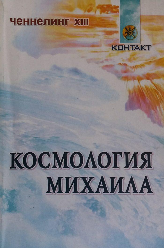 А. Костенко. Космология Михаила. Ченнелинг ХIII