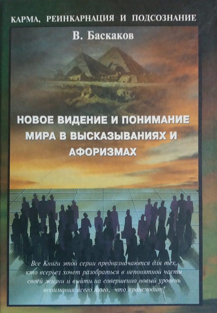 В. Баскаков. Новое видение и понимание мира в высказываниях и афоризмах