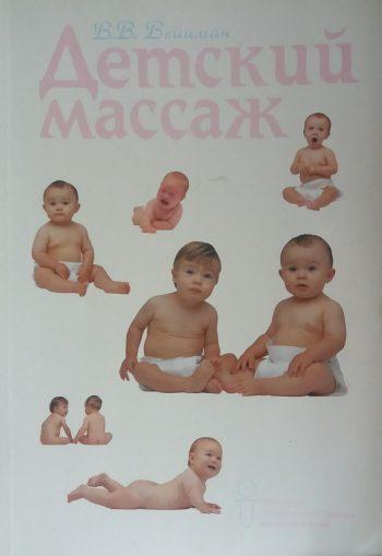 В. Вейцман Детский массаж