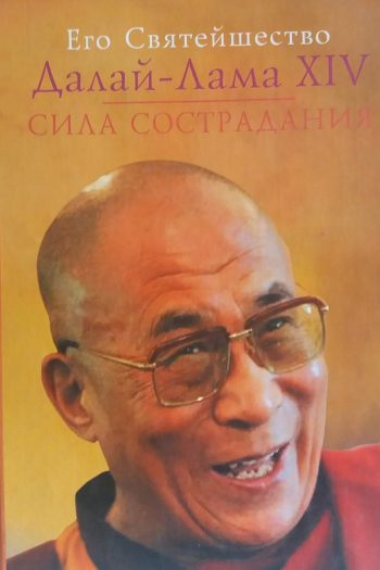 Далай-Лама XIV. Сила сострадания