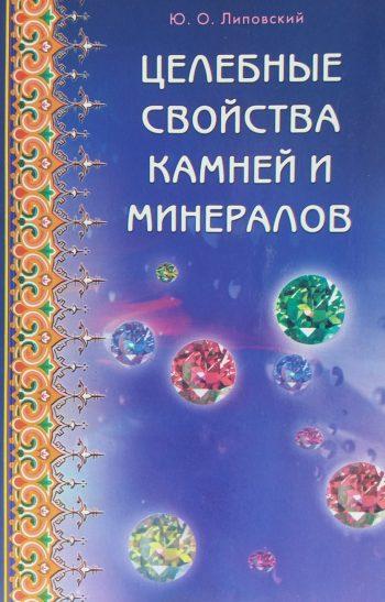 Ю. Липовский. Целебные свойства камней и минералов