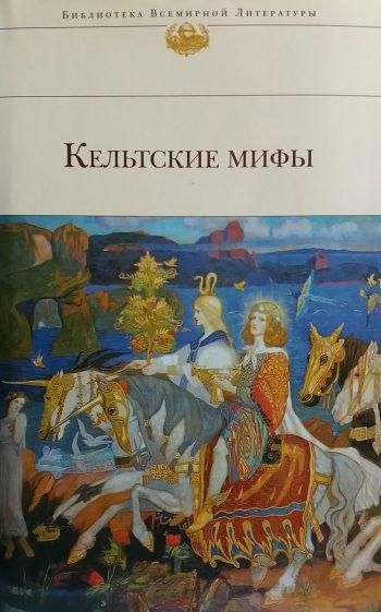 Е. Назарова. Кельтские мифы