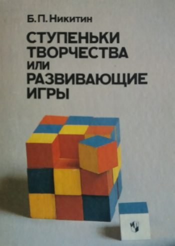 Б. Никитин. Ступеньки творчества или развивающие игры