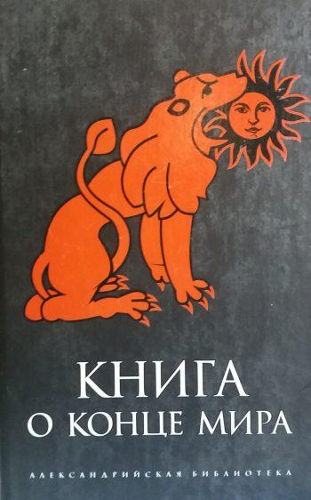Р. Светлов. Книга о Конце Мира