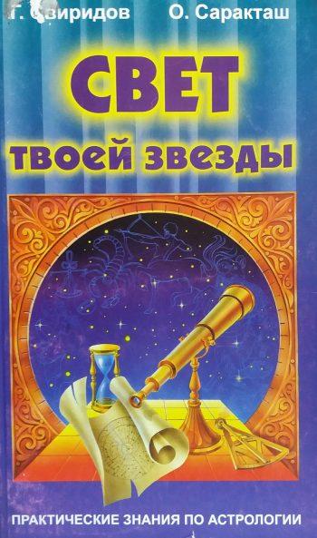 Г. Cвиридов/ О. Саракташ. Свет твоей звезды. Практические знания по астрологии