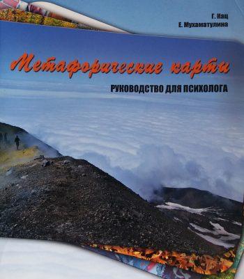 Г. Кац/ Е. Мухаматулина. Метафорические карты. Руководство для психолога