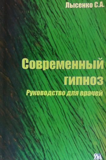 С. Лысенко. Современный гипноз. Руководство для врачей