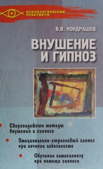 В. Кондрашов. Внушение и гипноз. Практическое руководство
