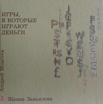 Ж. Завьялова/ А. Моисеев. Игры в которые играют деньги