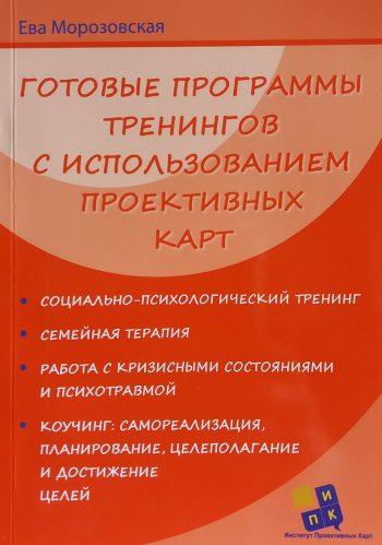 Е. Морозовская. Готовые программы тренингов с использованием проективных карт