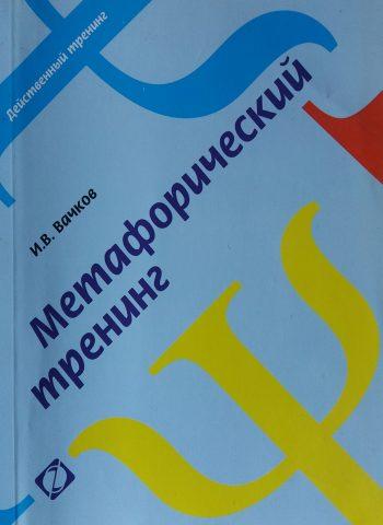 И. Вачков. Метафорический тренинг