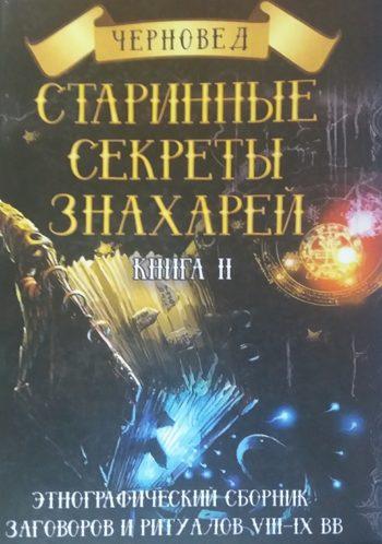 Черновед. Старинные секреты знахарей. Сборник заговоров и ритуалов. Книга 2