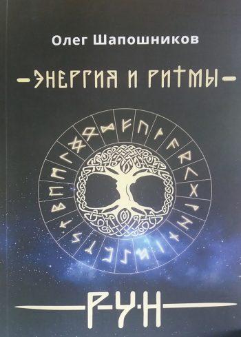 Олег Шапошников. Энергия и ритмы рун. Книга 1