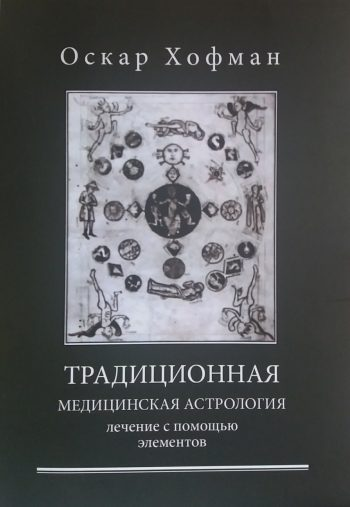 Оскар Хофман. Традиционная медицинская астрология. Лечение с помощью элементов
