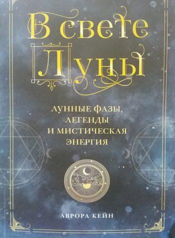 Аврора Кейн. В свете Луны. Лунные фазы, легенды и мистическая энергия