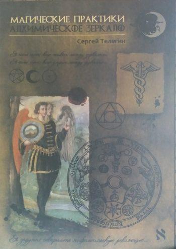 С. Телегин. Магические практики. Алхимическое зеркало