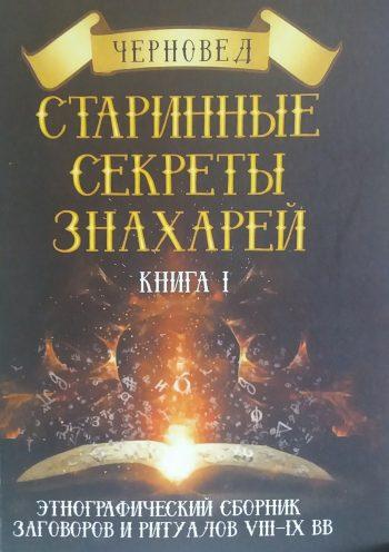 Черновед. Старинные секреты знахарей. Сборник заговоров и ритуалов. Книга 1
