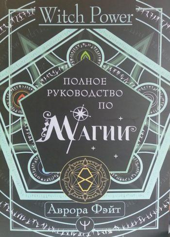 Аврора Фэйт. Полное руководство по магии