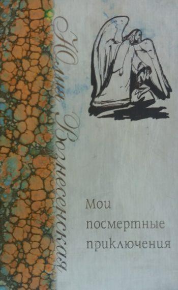 Юлия Вознесенская. Мои посмертные приключения