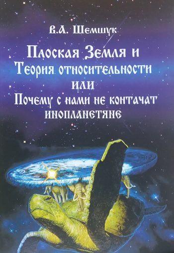 В. Шемшук. Плоская Земля и Теория относительности или Почему с нами не контачат инопланетяне